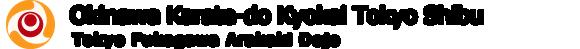 沖縄空手道協会(上地流・沖空会)東京支部深川新垣道場