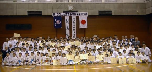 第15回上地流協会東京大会ー集合写真
